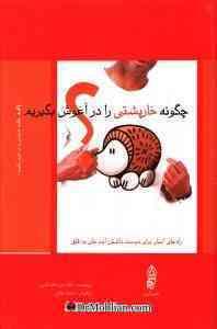 مشاوره انلاین دکتر الهام مبلیان/آدم بدقلق