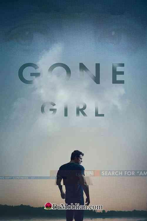 فیلم Gone Girl (دختر گمشده): تحلیل و بررسی روانشناختی