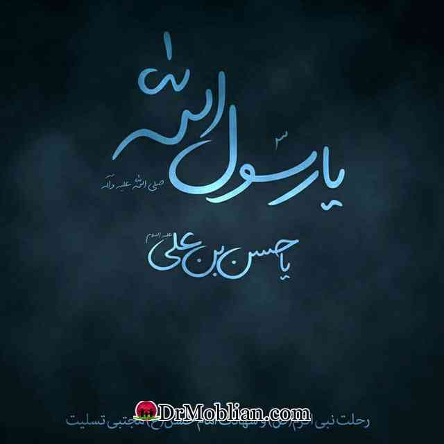 سالروز رحلت پیامبر اکرم(ص) و شهادت امام حسن(ع)