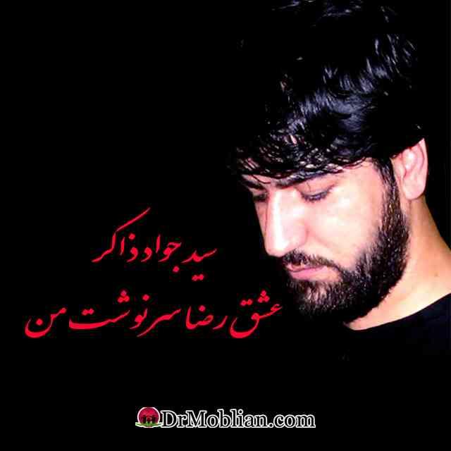 عشق رضا سرنوشت من از سید جواد ذاکر