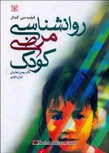 کتاب روانشناسی مرضی کودکان