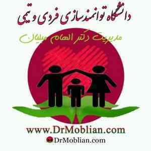 مرکز مشاوره ی آنلاین خانم دکتر الهام مبلیان