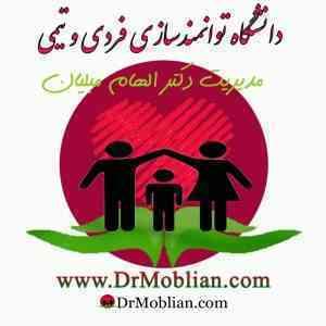 مرکز مشاوره آنلاین خانم دکتر الهام مبلیان
