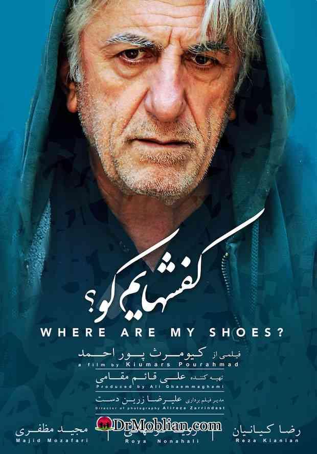 تحلیل و بررسی روانشناختی فیلم کفش هایم کو