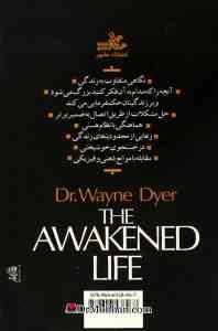 زندگی بیدار