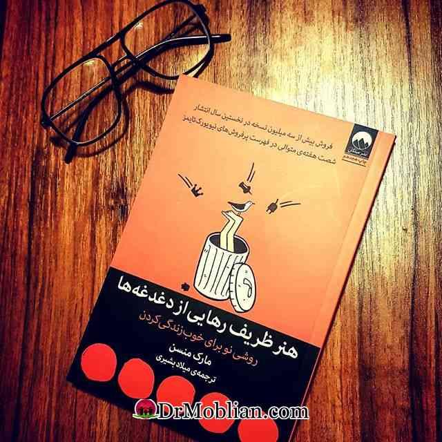 معرفی کتاب هنر ظریف رهایی از دغدغه ها