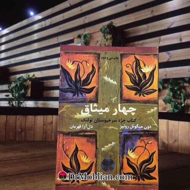 معرفی کتاب چهار میثاق