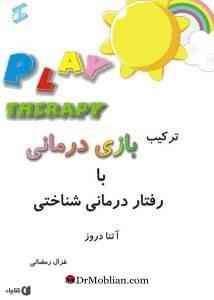 کتاب بازی درمانی