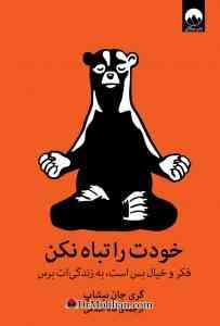 خودت را تباه نکن مرکز مشاوره آنلاین خانم دکتر الهام مبلیان