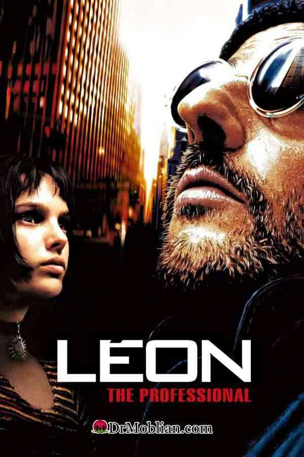 تحلیل روانشناختی فیلم LEON