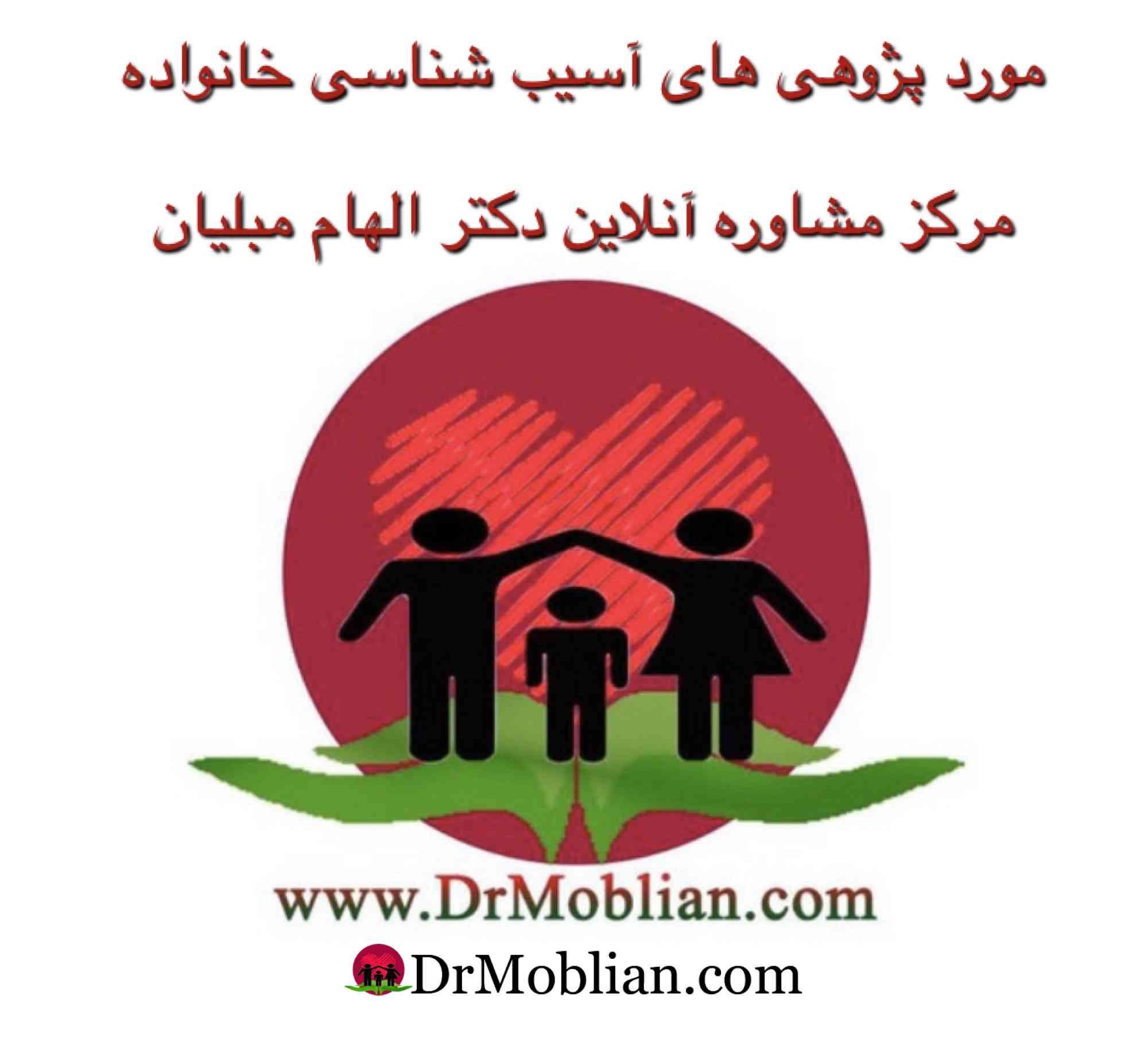 موردپژوهی آسیب شناسی خانواده