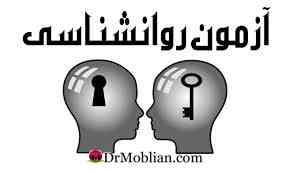 آزمونهای روانشناختی مرکز مشاوره آنلاین دکتر الهام مبلیان