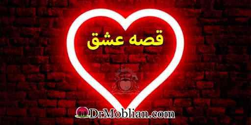 قصه های عشق مرکز مشاوره آنلاین دکتر الهام مبلیان