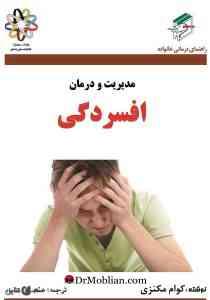 در مقابل افسردگی همسرمان چه واکنشی نشان دهیم؟