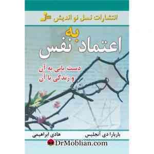 اعتماد به نفس مرکز مشاوره آنلاین خانم دکتر الهام مبلیان
